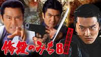 修羅のみち8 大阪最終血戦