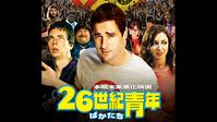 26世紀青年/イディオクラシー