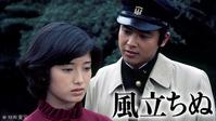 風立ちぬ(主演:山口百恵)
