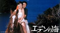 エデンの海(主演:山口百恵)