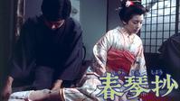 春琴抄(主演:山口百恵)
