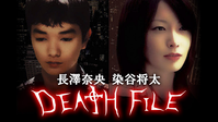 DEATH FILE