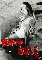 無理心中 日本の夏