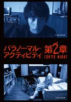 パラノーマル・アクティビティ第2章:TOKYO NIGHT
