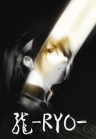 龍 -RYO-
