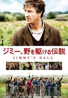 ジミー、野を駆ける伝説
