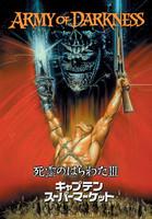 死霊のはらわたIII/キャプテン・スーパーマーケット ディレクターズ・カット版