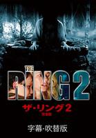 ザ・リング2 完全版