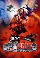 スパイキッズ 3-D:ゲームオーバー