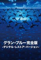 グラン・ブルー 完全版 -デジタル・レストア・バージョン-