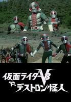 仮面ライダーV3対デストロン怪人