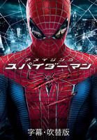 アメイジング・スパイダーマン™