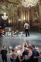 ミルピエ ~パリ・オペラ座に挑んだ男~