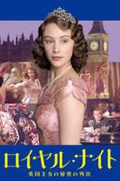 ロイヤル・ナイト 英国王女の秘密の外出