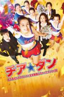 チア☆ダン 女子高生がチアダンスで全米制覇しちゃったホントの話