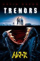 トレマーズ Tremors