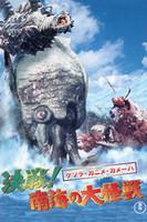 ゲゾラ・ガニメ・カメーバ決戦!南海の大怪獣