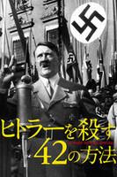 ヒトラーを殺す42の方法