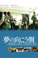 夢の向こう側~ROAD LESS TRAVELED~
