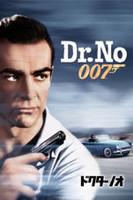 ドクター・ノオ