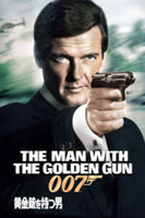 黄金銃を持つ男
