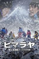 ヒマラヤ ~地上8,000メートルの絆~