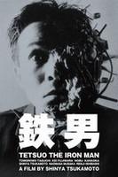 鉄男 TETSUO THE IRON MAN