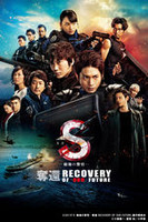 S-最後の警官- 奪還 Recovery fo Our Future
