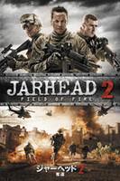ジャーヘッド2 奪還 Jarhead 2: Field of Fire