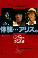 Alice THE MOVIE 美しき絆
