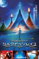 シルク·ドゥ·ソレイユ 彼方からの物語