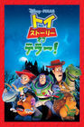 トイ・ストーリー 謎の恐竜ワールド