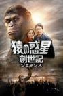 猿の惑星:新世紀 (ライジング)