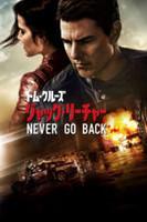 ジャック・リーチャー: Never Go Back