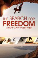 エクストリームスポーツ:自由への探求