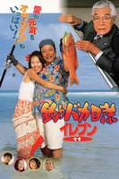 釣りバカ日誌11