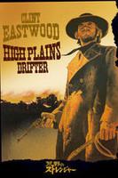 荒野のストレンジャー High Plains Drifter