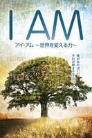 アイ・アム ~世界を変える力~ I Am