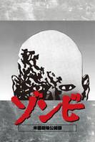 ゾンビ 米国劇場公開版