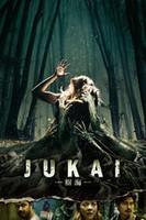 JUKAI/樹海