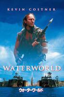 ウォーターワールド Waterworld