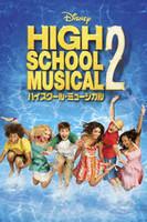 ハイスクール・ミュージカル 2 High School Musical 2
