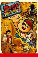鷹の爪8 吉田くんのX(バッテン)ファイル