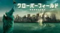 クローバーフィールド / HAKAISHA