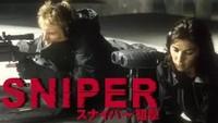 スナイパー/狙撃