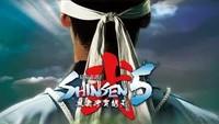 幕末奇譚 SHINSEN 5 弐 風雲伊賀超え