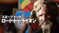 スヌープ・ドッグ ロード・トゥ・ライオン