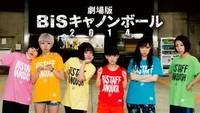劇場版BiSキャノンボール2014
