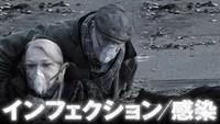 インフェクション/感染
