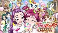 映画 Yes! プリキュア5GoGo! お菓子の国のハッピーバースディ